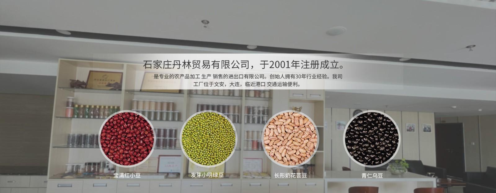 中国产杂粮类